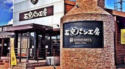 Photo of Coffee Shop 星乃珈琲店 柏酒井根店 at 酒井根2丁目2-2, 柏市, Japan