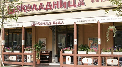 Photo of Coffee Shop Шоколадница at Просп. Ленина, 35/20, Электросталь, Russia