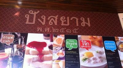 Photo of Bakery ปังสยาม (Pung Siam) at Porto Chino, Mueang Samut Sakhon 74000, Thailand