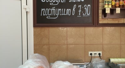 Photo of Butcher Сибирские колбасы, Мясная лавка at 10 Лет Октября,109, Russia