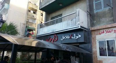 Photo of Falafel Restaurant Abo 7alah | ابو حلا السوري at 115 تعاونيات سموحه بعد مدرية الامن اسفل كوبري 14 مايو, Alexandria, Egypt