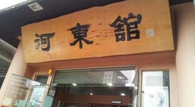 Photo of Korean Restaurant 하동관 at 강남구 테헤란로78길 16, 서울특별시 135-840, South Korea