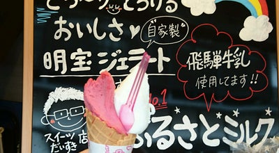 Photo of Ice Cream Shop meiho gelato at Japan