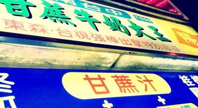 Photo of Juice Bar 茗陽甘蔗牛奶大王 at 忠孝路, 台中市南區, Taiwan