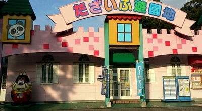 Photo of Theme Park だざいふ遊園地 at 宰府4-7-8, 太宰府市 818-0117, Japan
