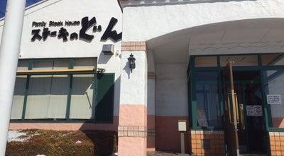 Photo of Steakhouse ステーキのどん 佐久店 at 岩村田3633-1, 佐久市, Japan