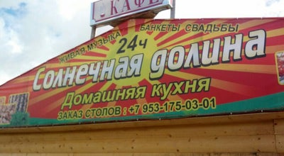 Photo of Asian Restaurant Солнечная Долина at Russia