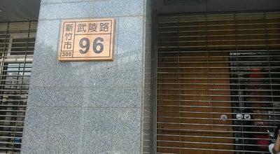 Photo of Ramen / Noodle House 段純貞四川牛肉麵Zhen Sichuan Beef Noodle Restaurant at 武陵路96號, 新竹市, Taiwan