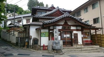 Photo of Spa 大湯 at 別所温泉215, 上田市 386-1431, Japan