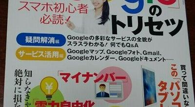 Photo of Bookstore BOOKSなかだ 魚津店 at 上村木413-1, 魚津市 937-0046, Japan
