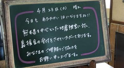 Photo of Burger Joint モスバーガー 高崎高関店 at 高関町429-2, 高崎市, Japan