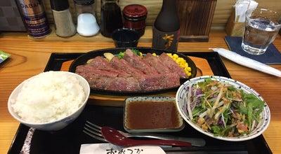 Photo of Steakhouse おおつか(Otsuka) at 右京区嵯峨天龍寺瀬戸川町20-10, Kyoto, Japan