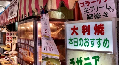 Photo of Dessert Shop マルヤ製菓 at 原町田4-5-18-2, 町田市 194-0013, Japan