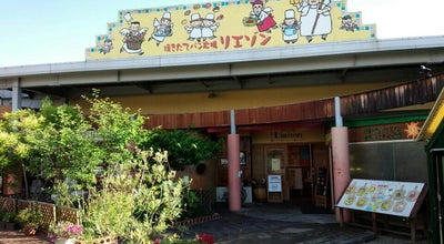 Photo of Bakery おかやま工房 リエゾン at 北区田中112-103, Okayama, Japan