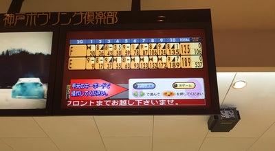 Photo of Bowling Alley 神戸ボウリング倶楽部 at 雲井通4-2, 神戸市中央区, Japan
