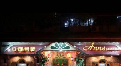 Photo of Steakhouse Anna Restaurant 安娜餐廳 at G/f, 5 Yan Lok Square, Yuen Long, Hong Kong