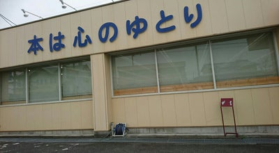 Photo of Bookstore 島田書店 花みずき店 at 旗指488-1, 島田市 427-0048, Japan