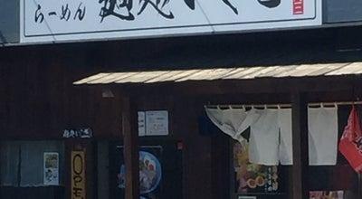 Photo of Ramen / Noodle House 麺処いぐさ at 栄3-143-3, 北足立郡伊奈町 362-0805, Japan