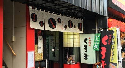 Photo of Food 澤田屋 甲府駅前店 at 丸の内1-7-3, 甲府市 400-0031, Japan