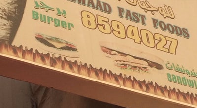 Photo of Burger Joint بوفية أزواد at Rakah, Saudi Arabia