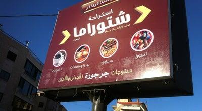 Photo of Mall chtaurama at Lebanon