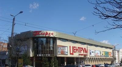 Photo of Supermarket Центрум at Ул. Николаева, Смоленск, Russia