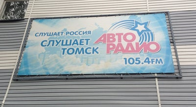 Photo of Music Venue Авторадио at Больничная 8, Томск, Russia
