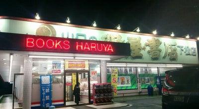Photo of Bookstore 明屋書店 下松店 at 桜町3丁目14-30, 下松市, Japan