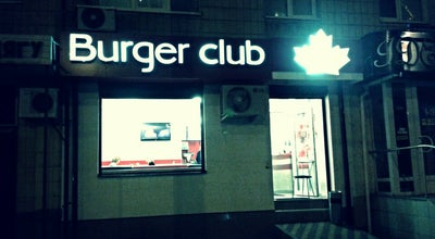Photo of Burger Joint Burger Club at Ukraine