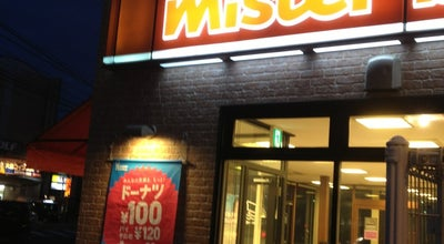Photo of Donut Shop ミスタードーナツ 倉敷中庄ショップ at 松島971-1, 倉敷市 701-0114, Japan