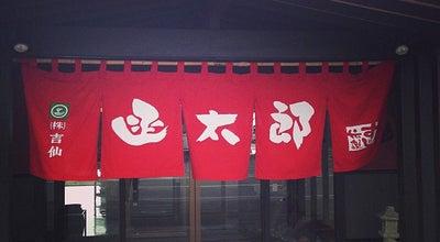 Photo of Sushi Restaurant 函太郎 宇賀浦本店 at 宇賀浦町14-4, 函館市 040-0023, Japan