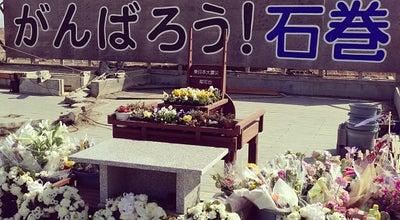 Photo of Monument / Landmark 「がんばろう!石巻」看板 at 門脇町5, 石巻市 986-0834, Japan