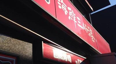 Photo of Sushi Restaurant 海鮮三崎港 鎌倉小町通り at 小町1-7-1, Kamakura 248-0006, Japan
