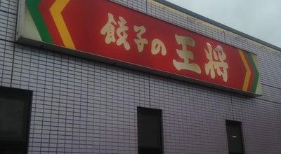 Photo of Chinese Restaurant 餃子の王将 西舞鶴店 at 引土85-3, 舞鶴市 624-0841, Japan
