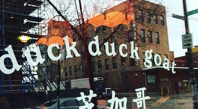 Photo of Chinese Restaurant Duck Duck Goat at 857 W Fulton Market, Chicago, IL 60607, United States