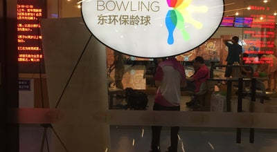 Photo of Bowling Alley 东环保龄 at 北京市, 北京, China