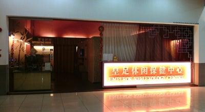 Photo of Spa Emperor Reflexology Centre at Jalan Tuanku Abdul Rahman, Sibu 96000, Malaysia