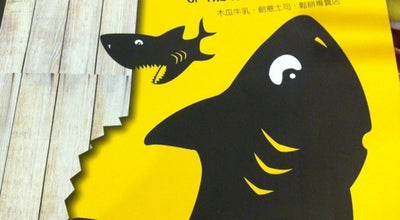 Photo of Breakfast Spot 鯊魚咬土司 Shark Bites Toast at 學士路71號, 北區, Taiwan