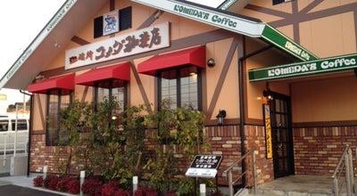 Photo of Coffee Shop コメダ珈琲店 金剛東店 at 小金台2丁目1-1, 富田林市, Japan
