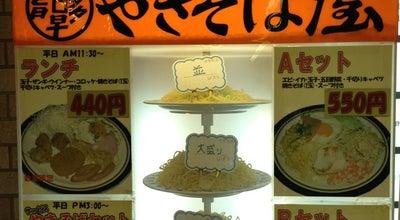 Photo of Ramen / Noodle House やきそば屋 大通店 at 中央区大通西4丁目, Sapporo, Japan