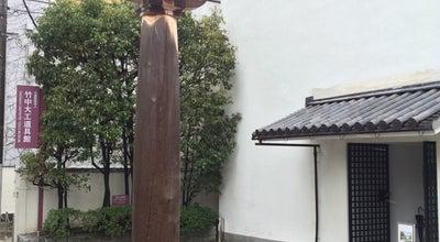 Photo of History Museum 竹中大工道具館 at 中山手通4-18-25, 神戸市中央区 650-0004, Japan