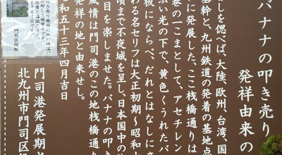 Photo of Historic Site バナナの叩き売り発祥の地 at 門司区港町1-7, 北九州市 801-0852, Japan