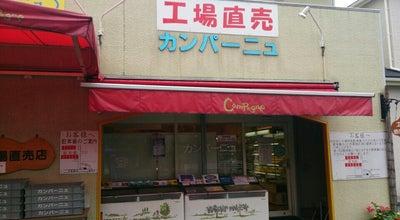 Photo of Bakery カンパーニュ 平塚店 at 平塚3-11-9, 平塚市 254-0052, Japan