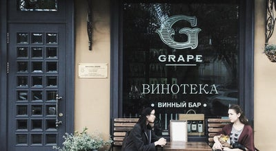 Photo of Wine Bar Grape at Малая Никитская Ул., 16, Москва, Russia