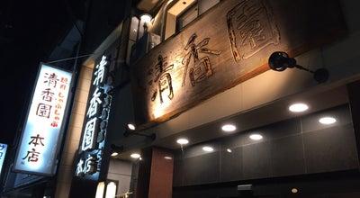 Photo of BBQ Joint 清香園 古町本店 at 古町2丁目53412, 大村市, Japan