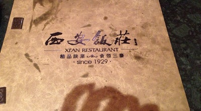 Photo of Chinese Restaurant 西安饭庄 Xi'an Hotel at 碑林区东大街298号, Xi'an, Sh 710001, China