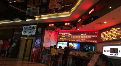 Photo of Movie Theater 金沙紫荆电影城 at 清江西路, 成都市, 四川 610091, China