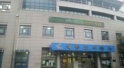 Photo of Library 영통도서관 at 영통구 청명로 151, Suwon 443-810, South Korea