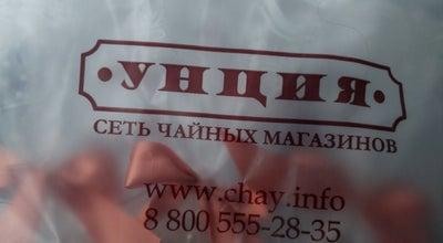 "Photo of Candy Store Чайный магазин ""Унция"" at Пр. 25-го Октября, 42 (тк ""мегаполис""), Гатчина, Russia"