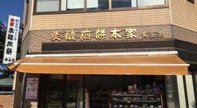 Photo of Candy Store 炭酸煎餅本家 黄金家 at 湯本町9-27, 宝塚市, Japan